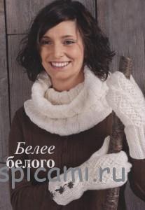 вязаный шарф и варежки с косами