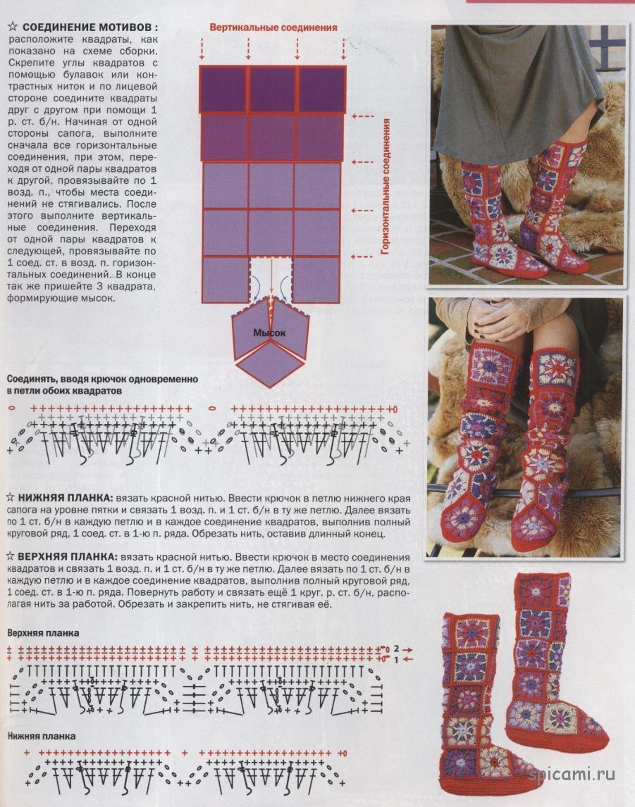 Связать носки сапоги