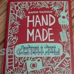 Hand-made. Придумай и сделай бизнес своими руками. Автор: Кари Чапин