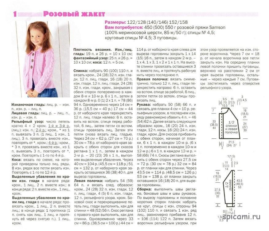 Схемы вязания кофточек для девочки 5-6 лет