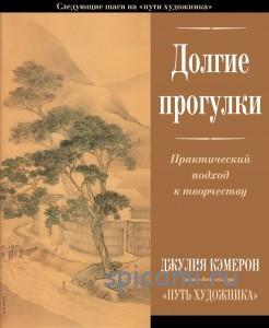Dolgie_progulki_cover1