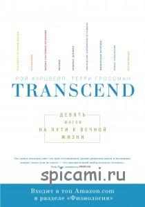 Transcend_cover1