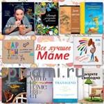 Всё лучшее — маме: книги для любимых (для наших мам)