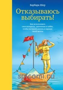 otkazivayus_vibirat_cover1