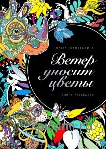 veter_unosit_zveti_front_1200