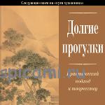 Книга «Долгие прогулки» Джулии Кэмерон