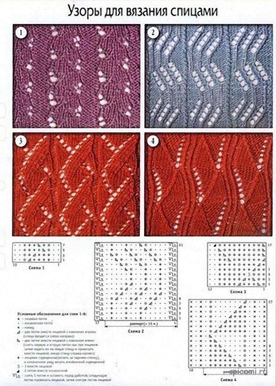 Вязание спицами ажурные узоры и схемы картинки