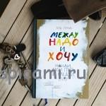 "Про книгу ""Между надо и хочу"" Эль Луна"