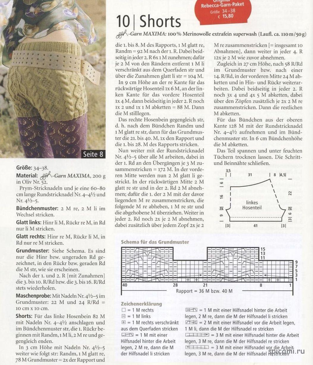 Вязание спицами шорты