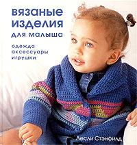 Вязаные изделия для малыша / Л.Стэнфилд