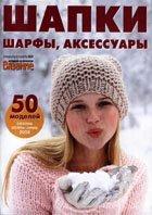 Вязание модно и просто. Спецвыпуск № 9 2009 «Шапки, шарфы, аксессуары»