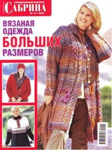 Сабрина. Специальный выпуск №12, 2009 Вязаная одежда больших размеров