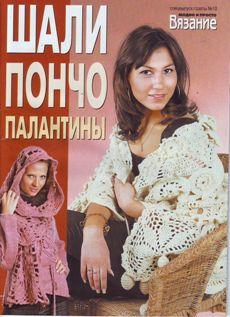 Вязание модно и просто №10 2009 спецвыпуск Шали, пончо, палантины