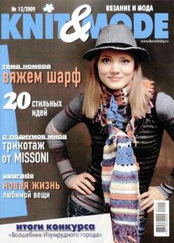 Журнал Knit & Mode №12