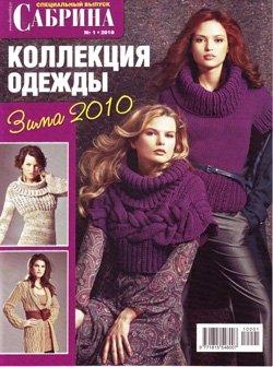 Сабрина. Специальный выпуск №1, 2010 Зима