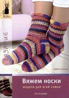 Вяжем носки. Модели для всей семьи/Бабетте Ульмер