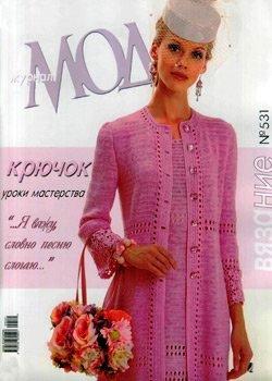 Журнал мод № 531 2010