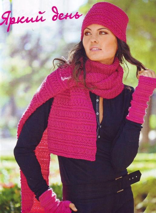 Ярко-розовый комплект
