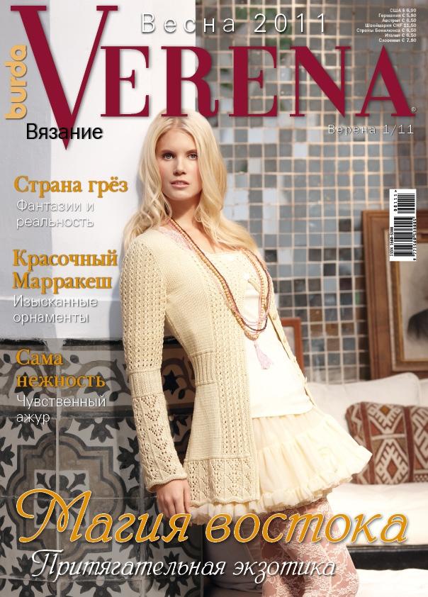 Весенний выпуск журнала VERENA №1-2011.
