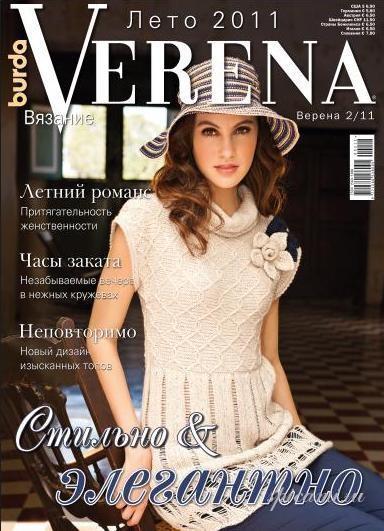Новый выпуск журнала Verena 2-2011