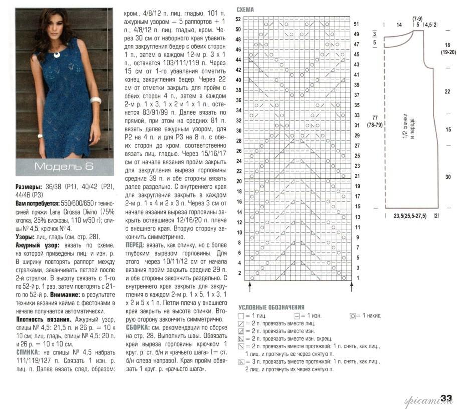 нашем схема как связать вязаное платье фото провод