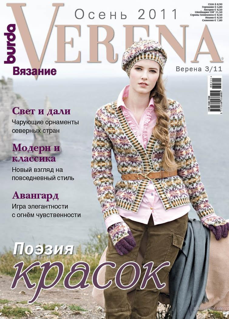 Журнал Verena (осень 2011)
