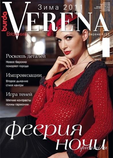 Журнал Verena (зима 2011)
