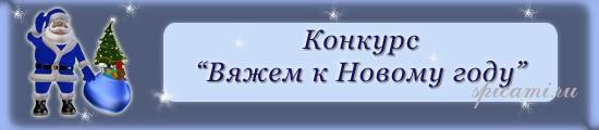 Конкурс по вязанию «Вяжем к Новому году»