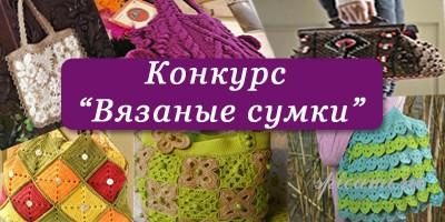 Конкурс «Вязаные сумки»