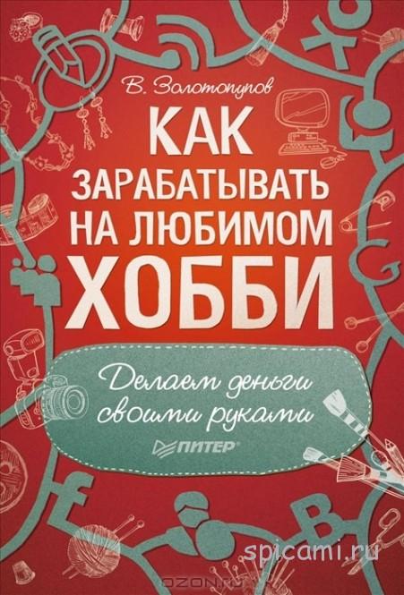 Книга «Как заработать на любимом хобби»