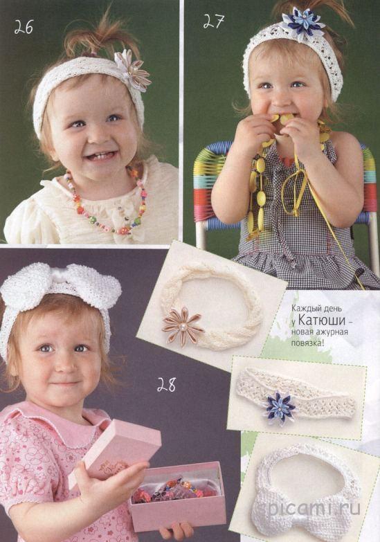 Вязаные повязки для малышек спицами