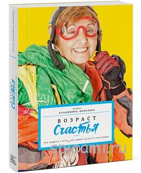 Книга «Возраст счастья»