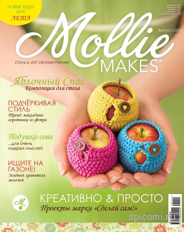 Журнал Mollie Makes на русском языке 2 выпуск 2014 года (анонс)