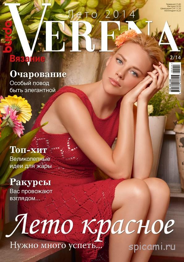 Анонс нового журнала Verena, лето 2014