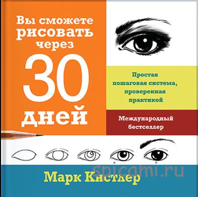 Книга «Вы сможете рисовать через 30 дней» Марк Кистлер