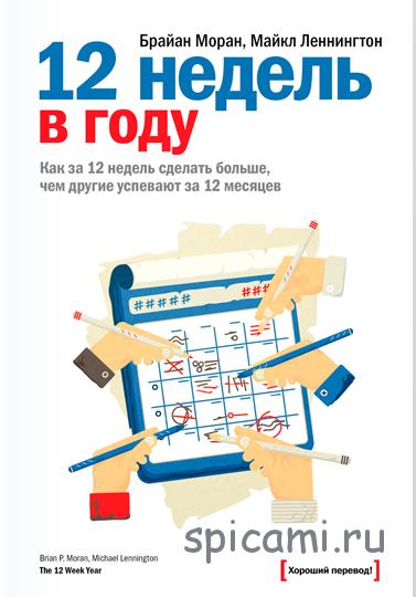 Книга «12 недель в году»
