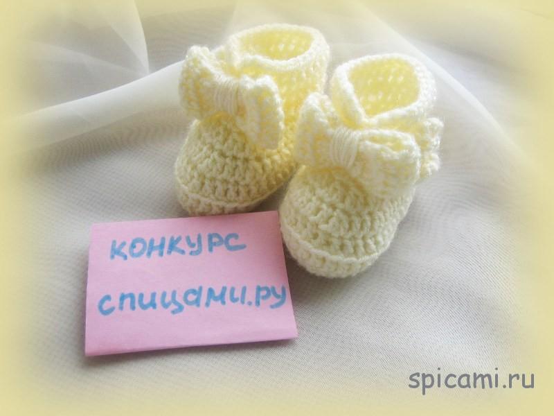 Пинетки «Бантики» для новорожденного