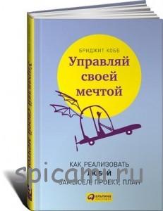 книга управляй своей мечтой