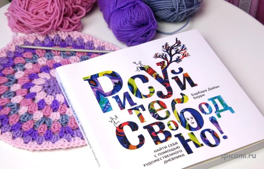 Книга «Рисуйте свободно!»