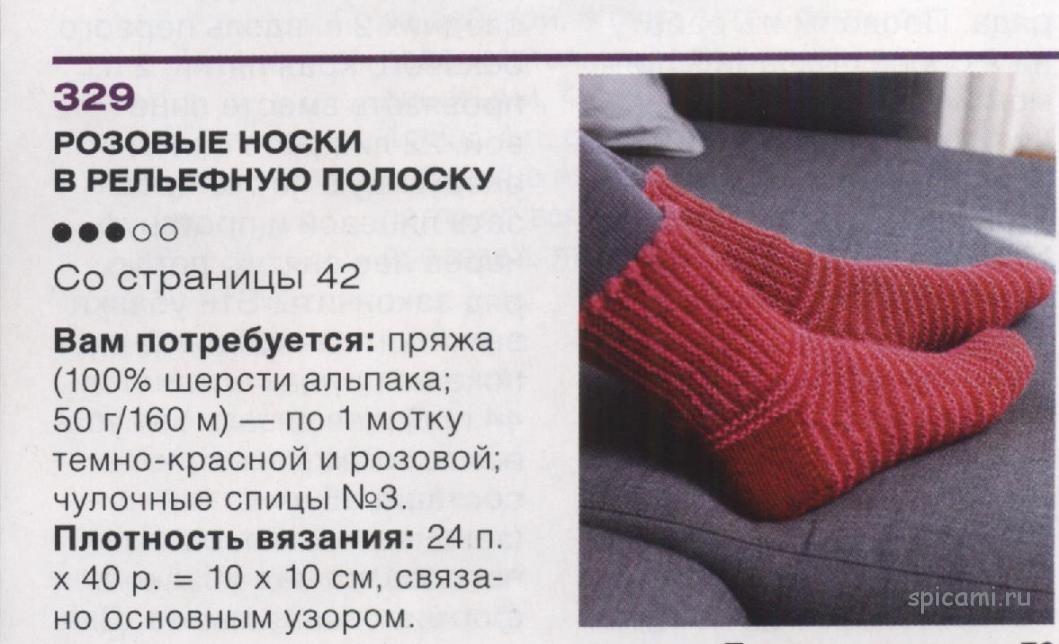 Яркие носки спицами