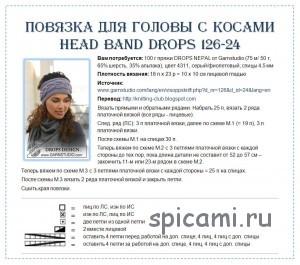 Drops126-24-rus