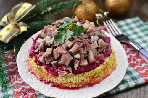 вкусный салат с сельдью готов