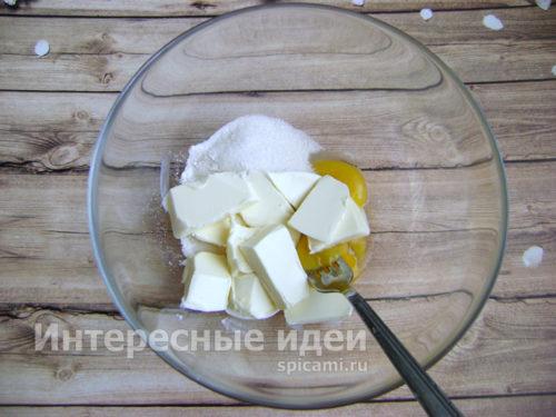смешать желтки, масло, сахар