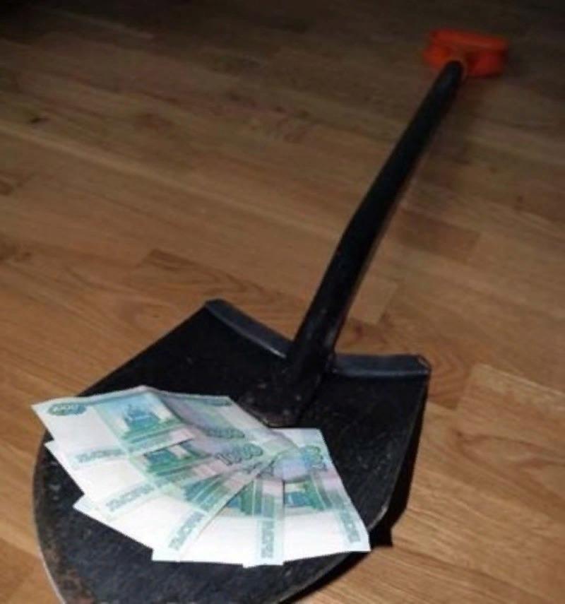 заметность, поздравление про лопату и деньги водой, довести